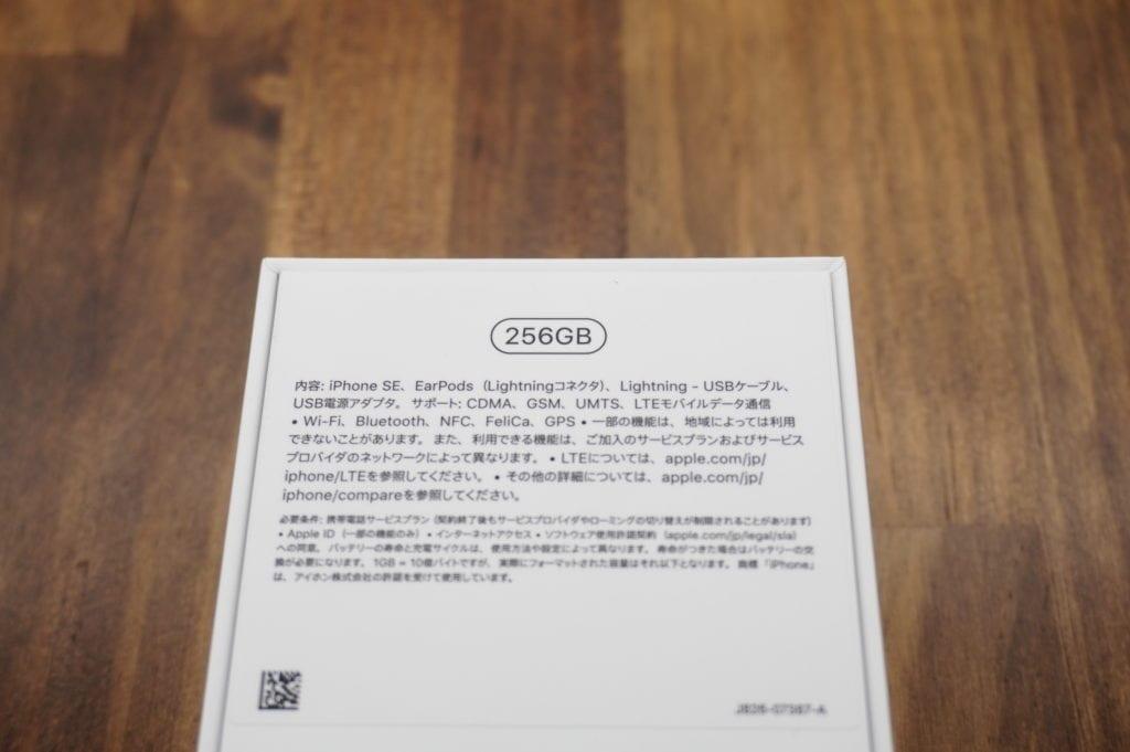 iPhone SE 2020(第2世代)