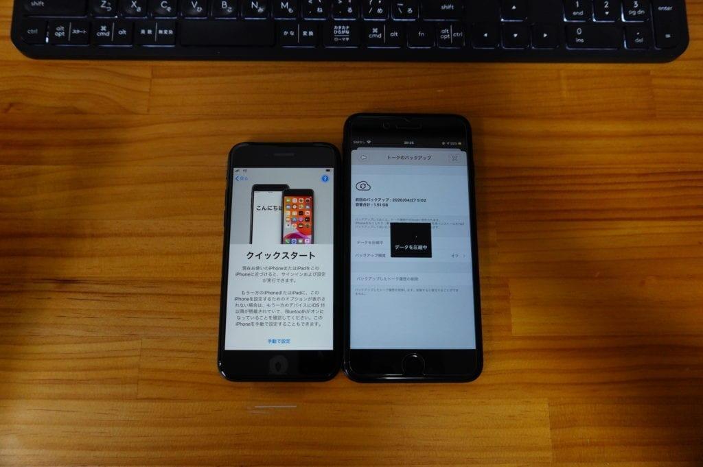クイックスタート IPhone
