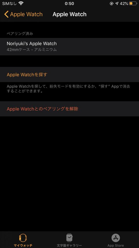 Apple Watch ペアリング解除