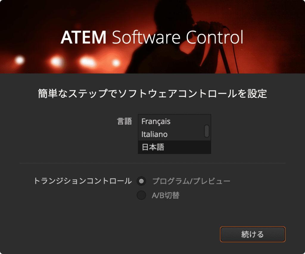Atem Mini Pro ファームウェアアップデート 初期設定