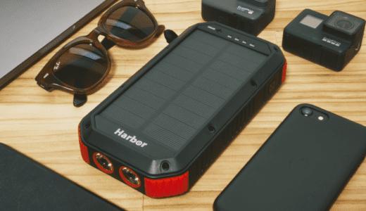 大容量でソーラー充電・高速ワイヤレス充電可能な多機能バッテリー「Harbor」レビュー