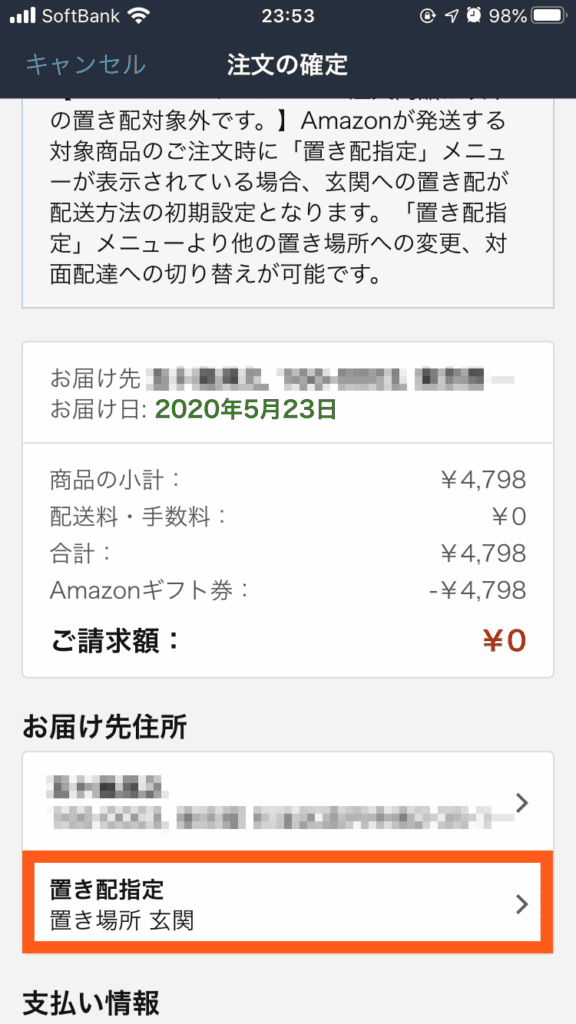 amazon 置き配サービス