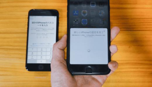【2021年】最新iPhoneはかざすだけで機種変更とデータ移行が完了!方法と手順を解説