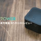 RAVPower RP-PC133 レビュー