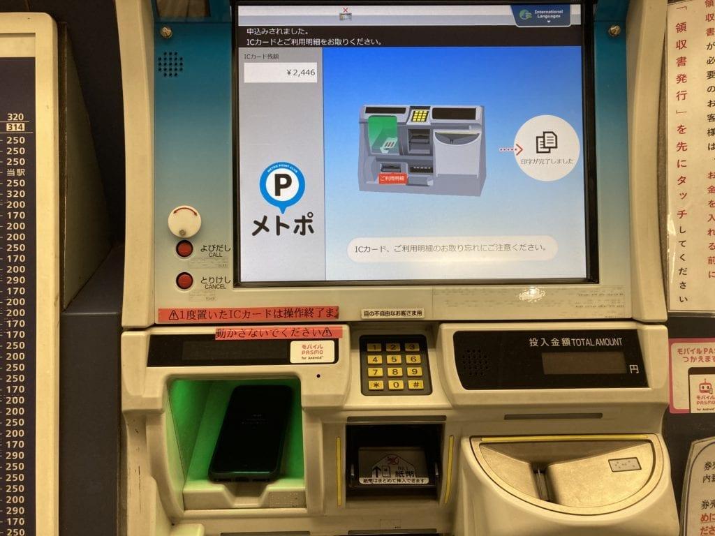 東京メトロ メトポ登録方法 モバイルPASMO