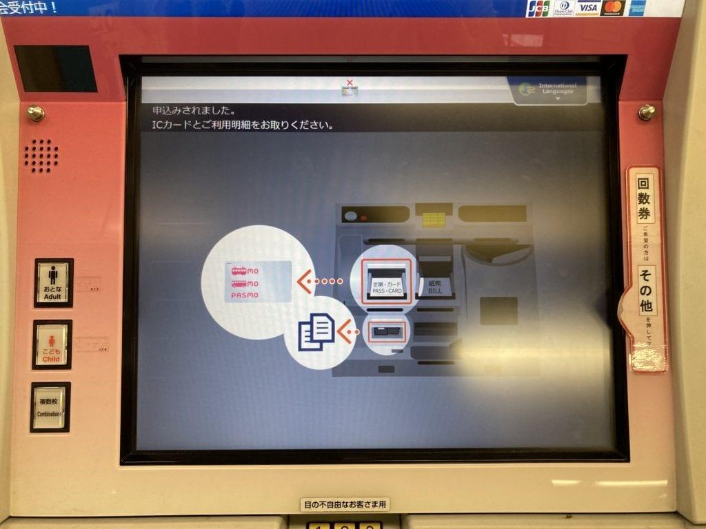 東京メトロ メトポ登録