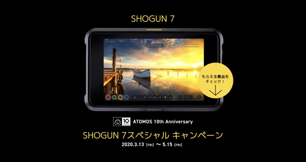 SHOGUN 7 スペシャル キャンペーン
