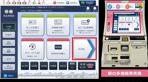 東京メトロ メトポ登録方法