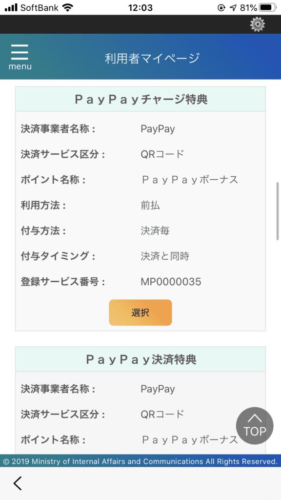 マイナポイント 取得方法 解説 PayPay
