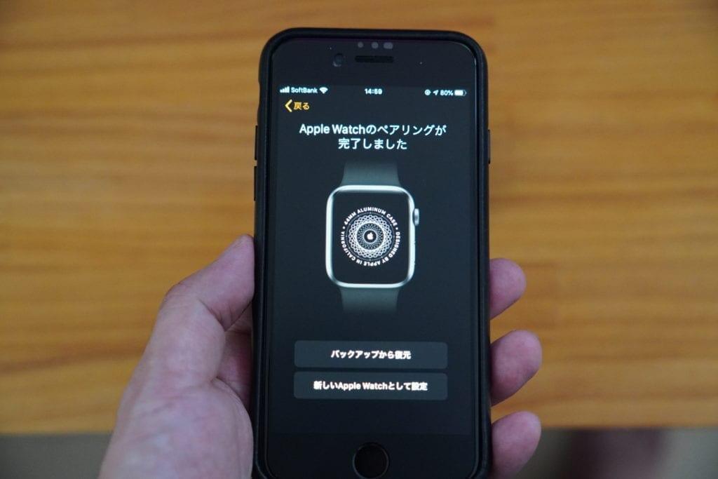 Apple Watch 設定方法 ペアリング