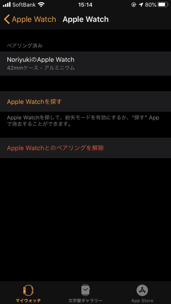 Apple Watch 設定方法 Apple Pay