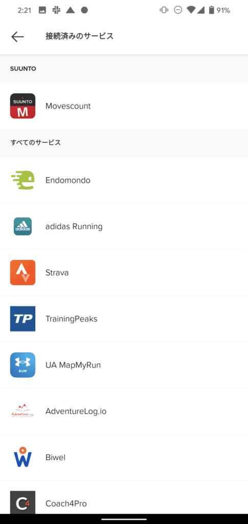 Suunto 7 アプリセットアップ