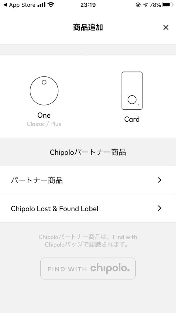 Chipolo Tracker専用アプリ 設定方法