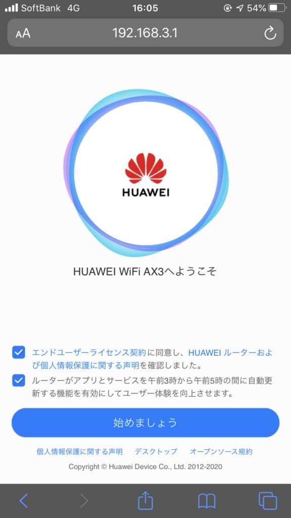 HUAWEI WiFi AX3 ネットワーク設定