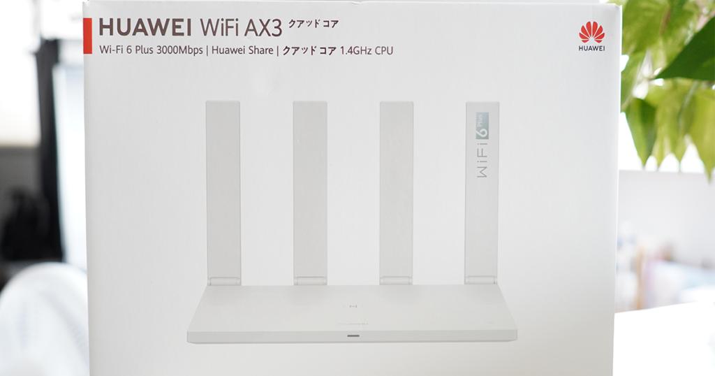 HUAWEI WiFi AX3 レビュー