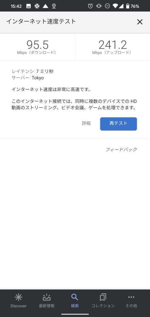 HUAWEI WiFi AX3 Pixel 4速度テスト