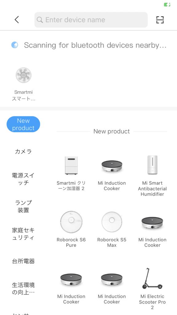 Smartmi スマート扇風機 2S アプリ設定