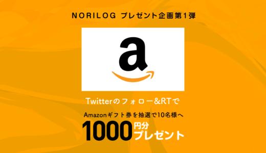 【プレゼント企画第1弾】 Amazonギフト券1000円を10名様にプレゼント