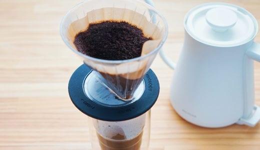コーヒーの抽出オン・オフ可能!北欧生まれのおしゃれなコーヒードリッパー Qdo レビュー