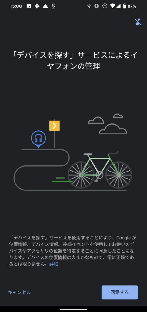 Google Pixel Buds ペアリング