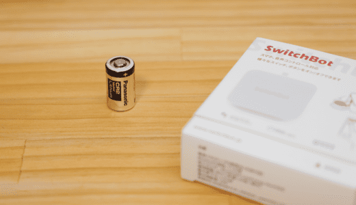 SwitchBot(スイッチボット)の電池が切れた場合の電池交換方法・残バッテリー確認方法