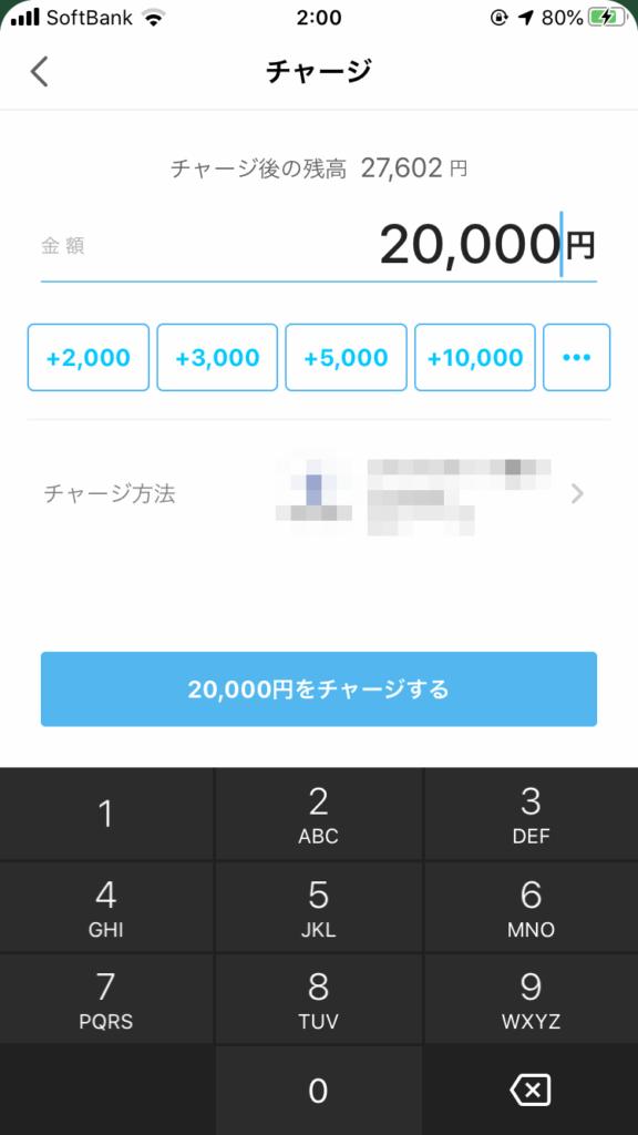 マイナポイント PayPay ボーナス残高ゲット