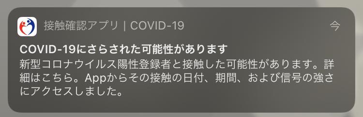接触確認アプリ 通知