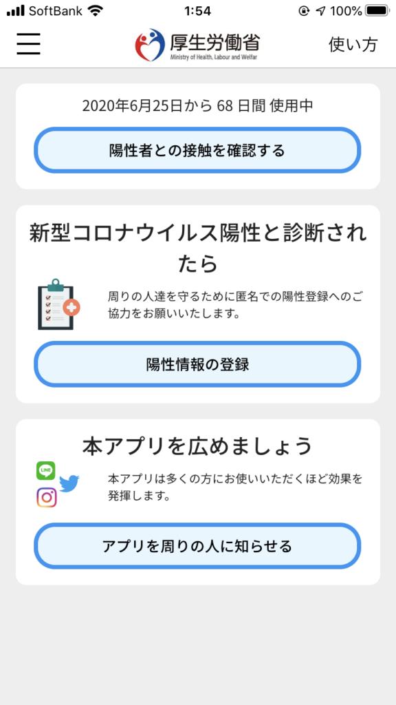 接触確認アプリ 通知確認