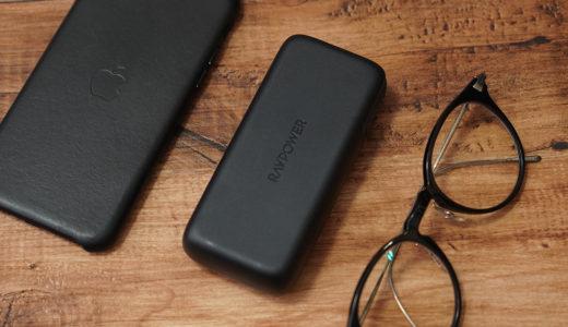 【レビュー】RAVPower「RP-PB186」さらに安くなったコンパクトな10000mAh PD対応モバイルバッテリー