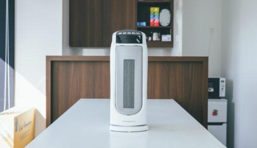 【レビュー】寒い冬に最適!2秒で暖かくなるコンパクトファンヒーター TaoTronics TT-HE004