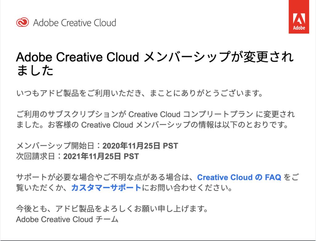 Adobe CC 割引裏技