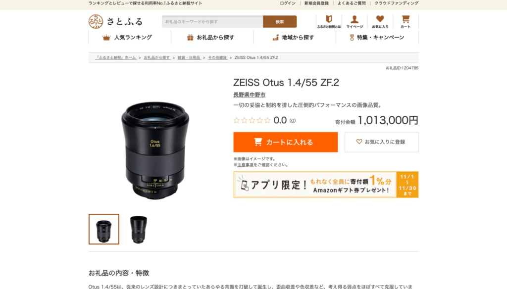 ZEISS交換レンズ ふるさと納税