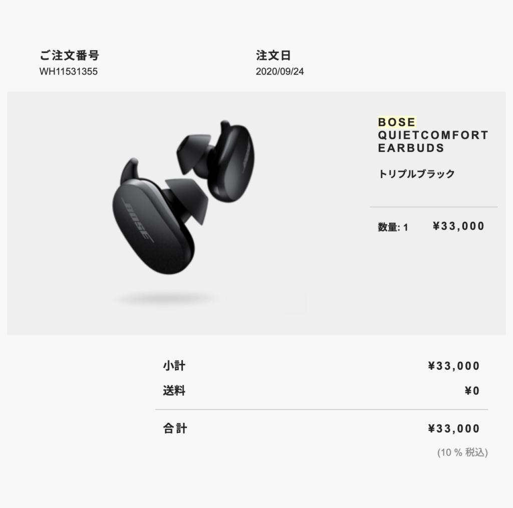 Bose QuietComfort Earbuds 発送遅延