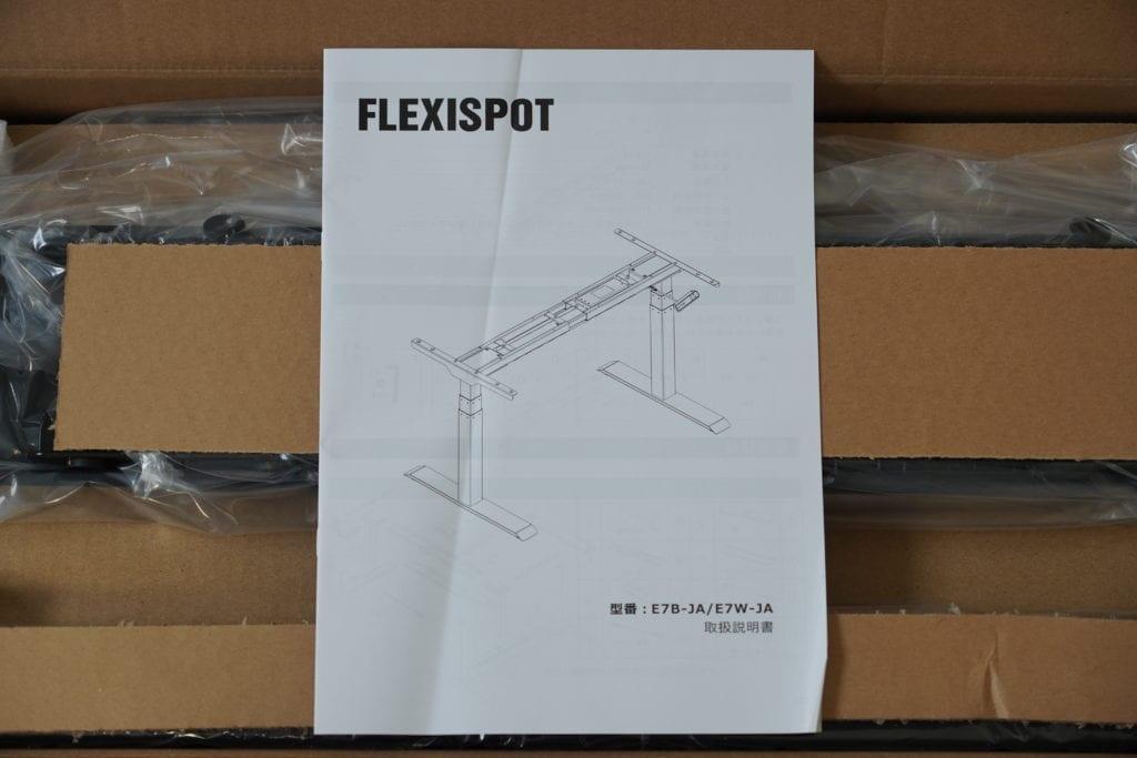 電動昇降デスク FlexiSpot E7 レビュー