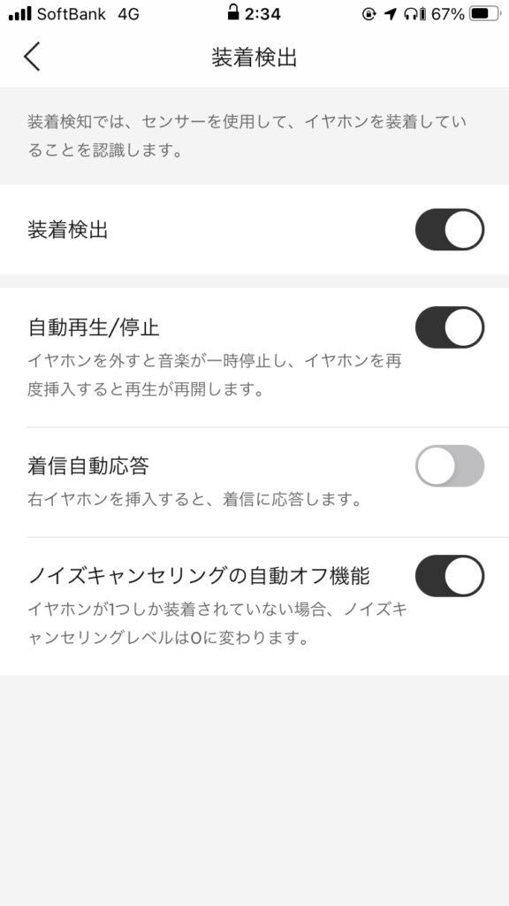 Bose QuietComfort Earbuds アプリ設定 装着検出機能