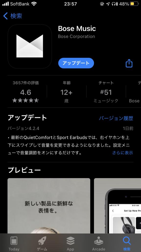 Bose Music アプリ アップデート