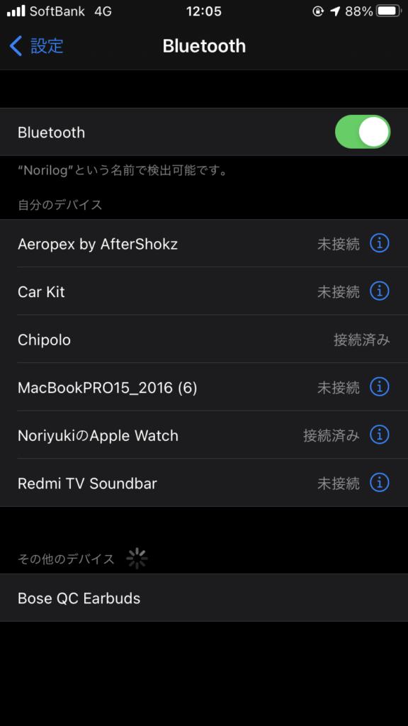 QuietComfort Earbuds アプリ設定