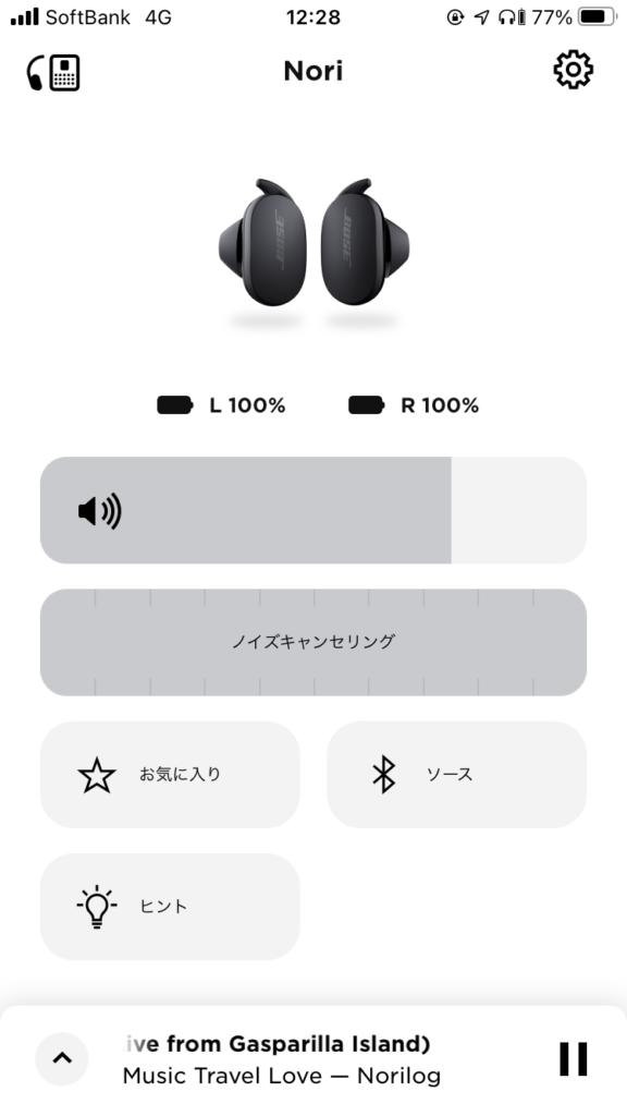 Bose QuietComfort Earbuds アプリ設定