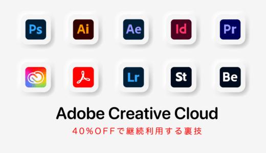 Adobe Creative Cloud の月額利用者は要チェック!40%OFFにプラン変更する裏技を解説