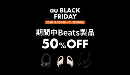 au Online ShopでBeats製品が50%OFFのブラックフライデーセール開催