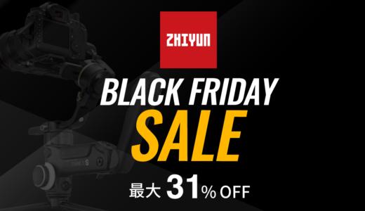 ZHIYUN のジンバルをお得に購入するチャンス!Black Friday & Cyber Monday 開催中!