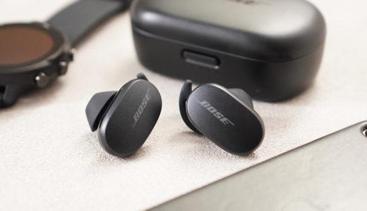 【レビュー】Bose QuietComfort Earbuds ノイキャン性能抜群の完全ワイヤレスイヤホン