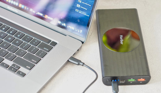 【先行レビュー】業界最速クラス100W出入力 大容量ワイヤレスモバイルバッテリーHarbor「SUPER」