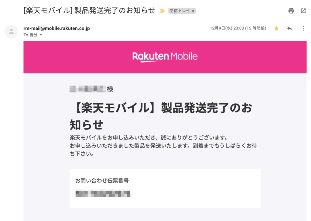 [楽天モバイル] 製品発送完了のお知らせ
