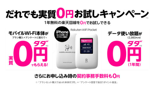実質0円の楽天モバイル Wi-Fiルーター「Rakuten WiFi Pocket」データ通信も使い放題で1年間無料