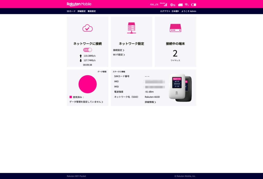楽天 WiFi Pocket 管理画面 設定