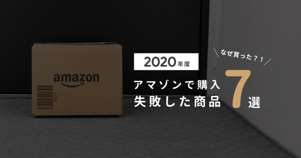 2020年Amazonで買って失敗したもの