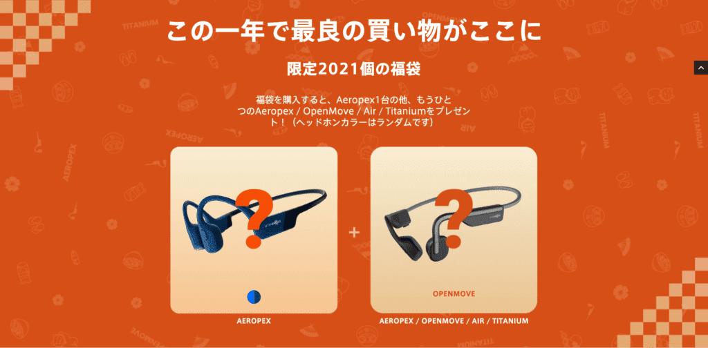 AfterShokz GIFT BOX 2021 中身