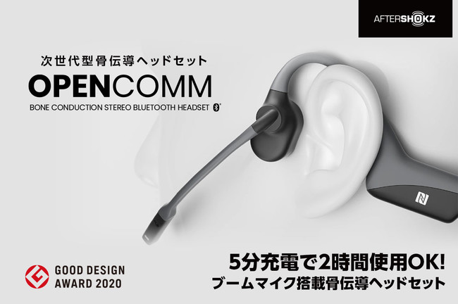 AfterShokz OpenComm グットデザイン 2020