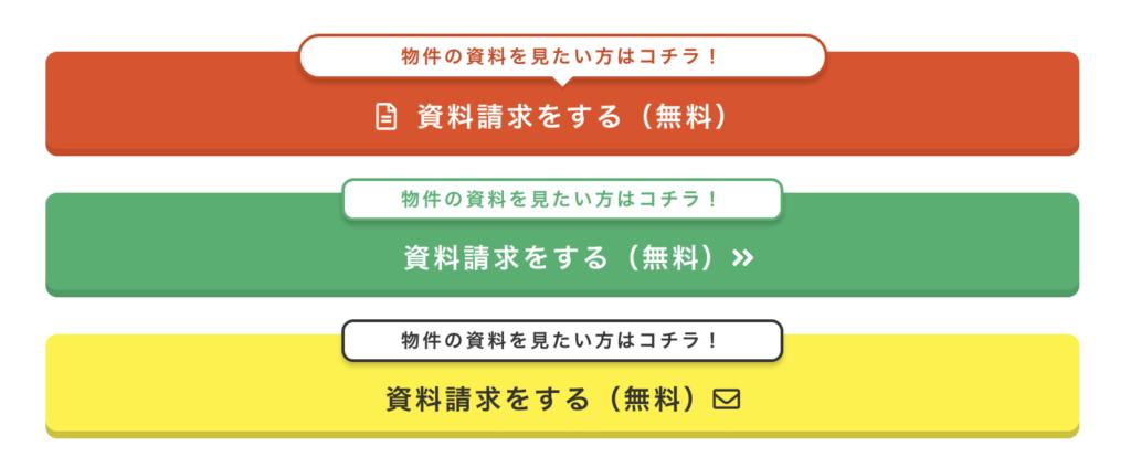 CSSボタンデザイン PCビュー